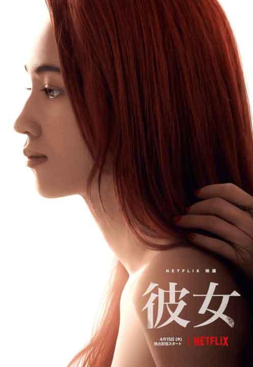 L'affiche officielle de Netflix pour Ride or Die - Droits d'auteur. Netflix