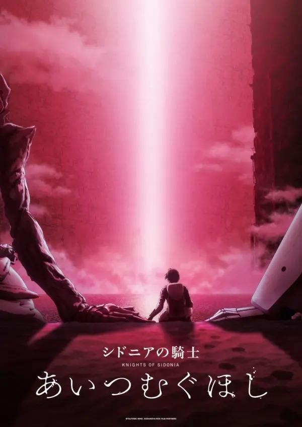 """L'affiche du film """"Knights of Sidonia"""", avec l'aimable autorisation de Funimation"""